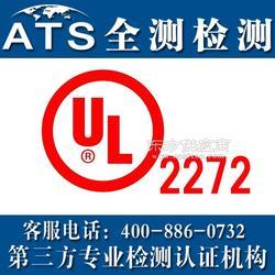 UL2272认证办理费用咨询 欢迎您的来电咨询图片