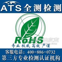ROHS认证办理 十年专注 权威高效图片
