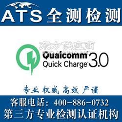 QC3.0认证、电源QC3.0认证图片