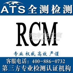 RCM认证、RCM认证是什么图片
