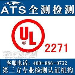 UL2271认证、UL2272认证区别图片