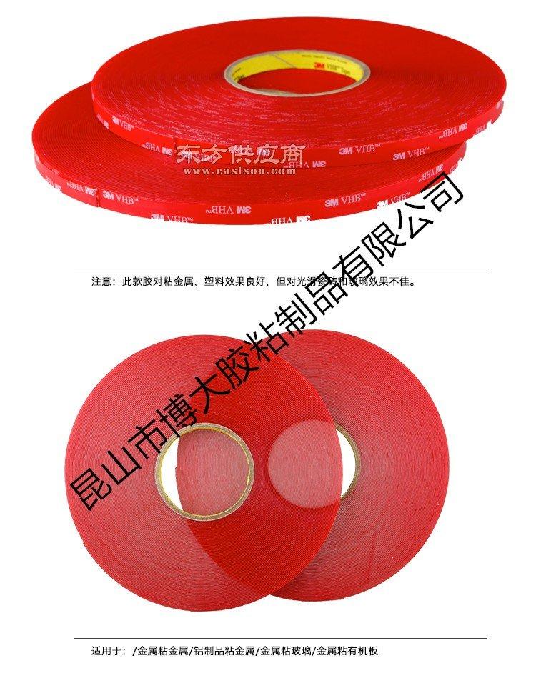 3M VHB 4910 红色透明双面胶