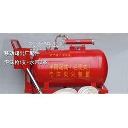PY半固定式消防泡沫罐图片
