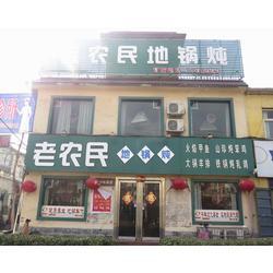 特色炖锅加盟-老农民地锅炖(在线咨询)郑州特色炖锅图片