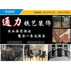 铁艺楼梯,通力铁艺10年品牌值得信赖,内乡铁艺楼梯多少钱图片