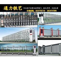 新野伸缩门、通力铁艺厂家直销(在线咨询)、伸缩门图片