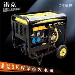 品牌3kw小型柴油发电机图片