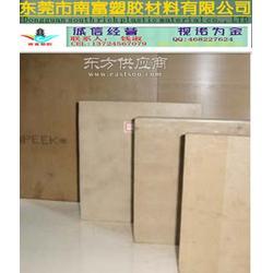 PEEK棒板及生产厂家.南富塑胶供应商图片