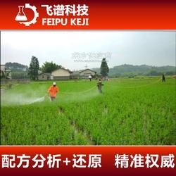 飞谱检测农药成分分析、配方还原图片