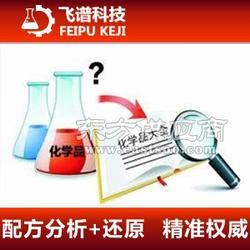 飞谱检测美缝剂成分检测、配方还原图片