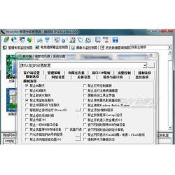 海林市局域网桌面管理软件图片