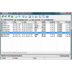 偏关县局域网管理软件图片