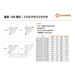 Osram/欧司朗晶享筒灯4寸 LED6.5W图片