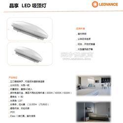 Osram/欧司朗晶享吸顶灯 LED 23W 120度图片