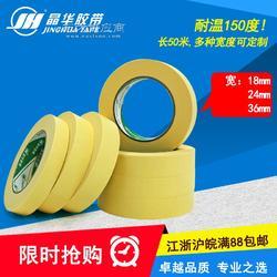 120度耐高温美纹纸厂家 高粘高级汽车美纹纸黄色遮蔽装修美缝图片