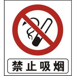 南阳安全警示标牌_助安交通设施_安全警示标牌定做图片
