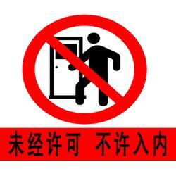 安全警示标牌、助安交通设施(在线咨询)、开封安全警示标牌图片