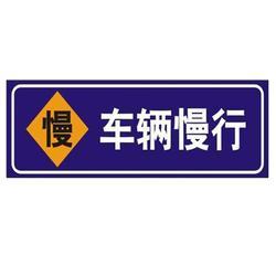 三门峡道路施工安全标牌,助安交通设施,道路施工安全标牌定做图片