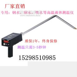 厂家直销手持式钢水测温仪 测温枪图片