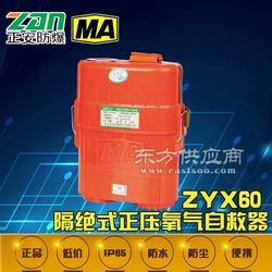 正安ZYX120隔绝式压缩氧气自救器 矿用自救器 矿用防爆图片