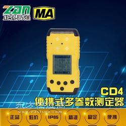 正安防爆CD4便携式多参数测定器 新一代四合一型图片