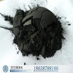 粉状活性炭哪有卖 东万源净水(在线咨询) 株洲粉状活性炭图片