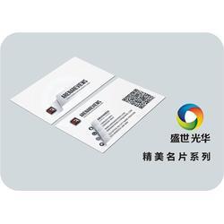 鑫盛世光华 武汉名片印刷画册-名片印刷图片