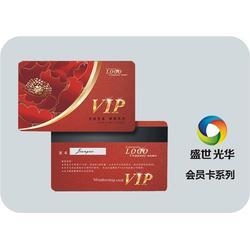 武汉鑫盛世光华印刷网(图),武汉会员卡印刷,会员卡印刷图片