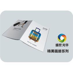 印刷、画册印刷、武汉鑫盛世光华印刷网(优质商家)图片