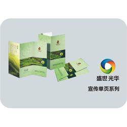 单页印刷-鑫盛世光华-武汉单页印刷图片