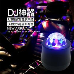 车内DJ灯-恒十宇-车内DJ灯代理商图片