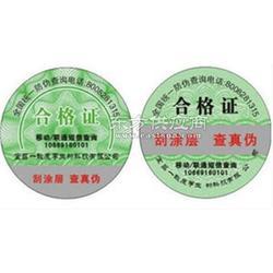 防伪标签印刷 防伪标签印刷厂家 吉发供图片