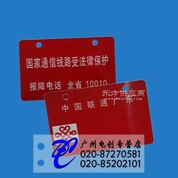 创硕光缆吊牌 通信铭牌 电力标志牌 5486长边双孔红色标牌图片