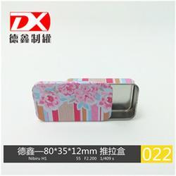 方形铁盒,德鑫制罐,喜糖正方形铁盒图片