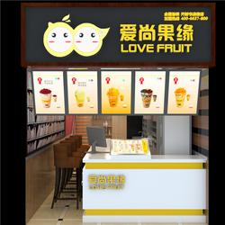 河南饮品店-河南饮品店区域代理-爱尚果缘(优质商家)图片