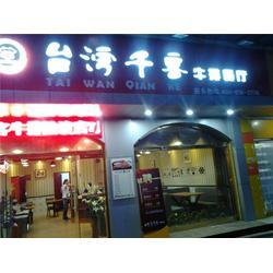 西餐加盟店,台湾千客牛排加盟,如何开西餐加盟店图片