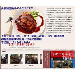 兴化西餐加盟,台湾千客牛排有限公司(在线咨询),西餐加盟图片