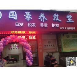 生发护发加盟、国豪养发堂(在线咨询)、荆州加盟图片