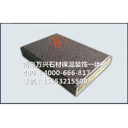 岩棉装饰保温一体板,万兴建材(在线咨询),一体板图片