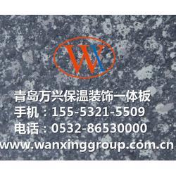 复合石材外墙保温装饰一体板,万兴建材,一体板图片