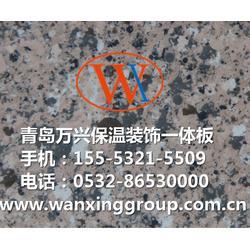 仿花岗岩保温装饰一体板、万兴建材、一体板图片
