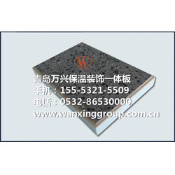 辽宁节能保温装饰一体板、保温装饰一体板(在线咨询)、一体板图片