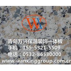 一体板、万兴石材复合一体板、呼和浩特真石漆节能一体板图片