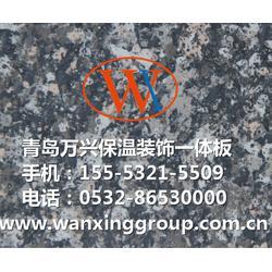 防真石漆饰面外墙保温装饰一体板|一体板|万兴建材图片