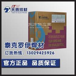 原装正品天泰E551T1-Ni1CJ 药芯焊丝图片