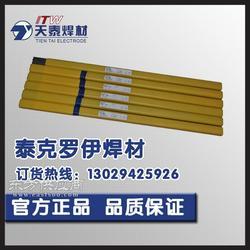 原装正品天泰TWE-711Ni药芯焊丝图片