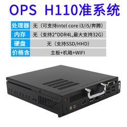 大唐H110准系统OPS-C电脑热插拔OPS数字标牌电子白板主机图片