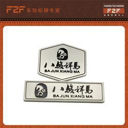 标牌铭牌_F2F(优质商家)_标牌铭牌订做图片