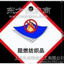 衣料阻燃剂,棉阻燃整理剂,耐久阻燃整理剂图片