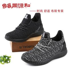 同源和布鞋加盟,四川老北京布鞋,老北京布鞋 2016圖片